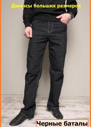 Джинсы мужские черные больших размеров. джинсы мужские новые недорогие.
