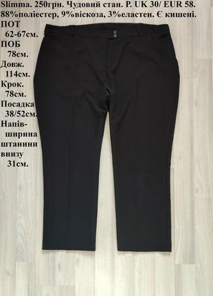 Черные женские брюки большой размер