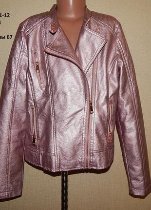 Стильная курточка косуха 11-12 лет