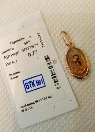Кулон- иконка золото 585'