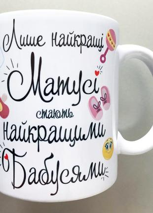Подарок чашка маме бабушке 8 марта
