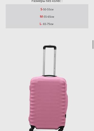 Чехол на чемодан ,накидка на чемодан