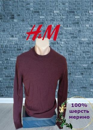 ✨✨h&m 100% мерино стильный мужской свитер цвет темно рубиновый s✨✨✨