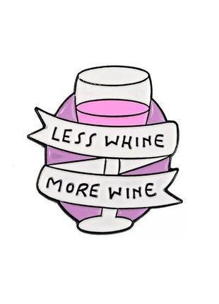 """Забавный значок """"меньше ныть-больше вина"""" брошка"""