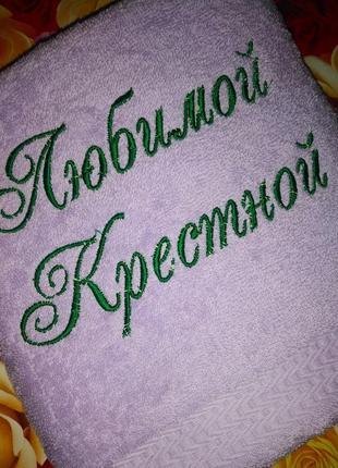 Полотенце с машиной вышивкой