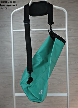 Гермомішок водонепронекний рюкзак