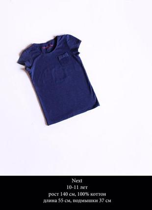 Качественная котоновая синяя футболка