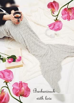 """Плед ,,хвост русалки"""" одеяло-хвост спальник"""