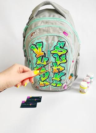 Рюкзак з именем вашего ребёнка ручная роспись