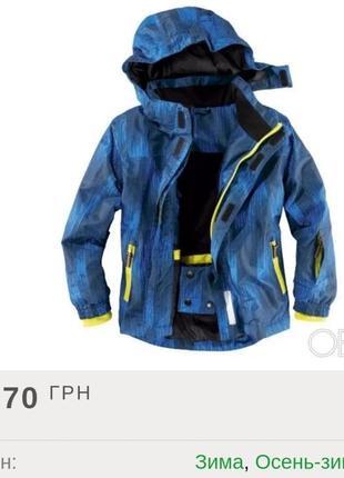 Мембраная куртка crivit.