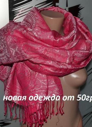 Большой шарф платок палантин