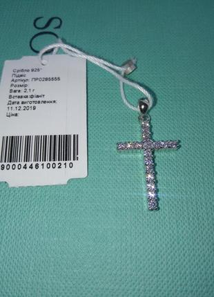 Серебряный крестик крест с камнями фианиты серебро 925 пробы