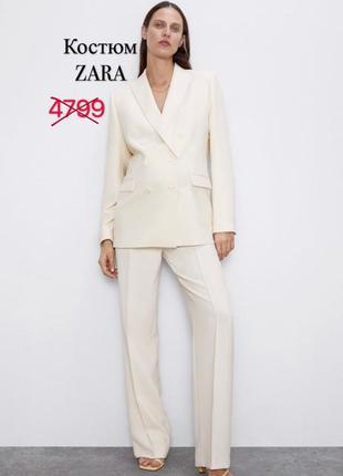 Новый молочный брючный  костюм zara