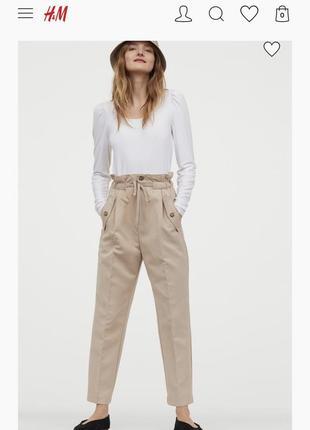 Повседневные брюки чиносы ,тренд сезона