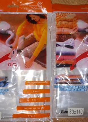 Вакуумные пакеты для одежды 80*110 см