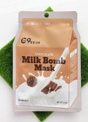 G9 skin milk bomb mask - тканевая маска