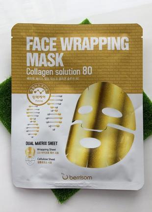 Berrisom face wrapping mask solution 80 - тканевая двухслойная маска-обертывание
