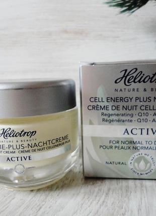 Восстанавливающий ночной крем heliotrop natural cosmetic active, запаян, 50 мл, германия