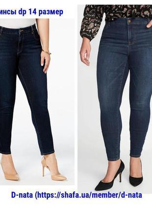 Базовые джинсы скинни от dp (размер 14)