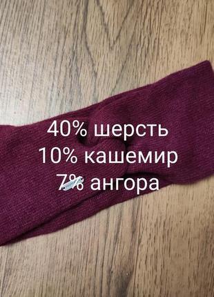 Теплая повязка на голову шерсть кашемир ангора цвет марсала