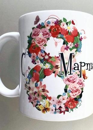 Чашка подарок на 8 марта маме, бабушке, подруге, крестной, учителю