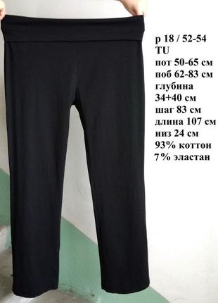 Р 18 / 52-54 стильные базовые черные спортивные штаны брюки прямые стрейчевые трикотаж