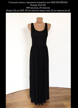Стильноеплатье в пол с красивой спинкой
