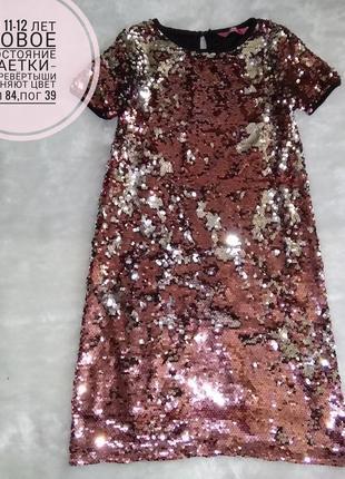 Шикарное платье 11-12 лет