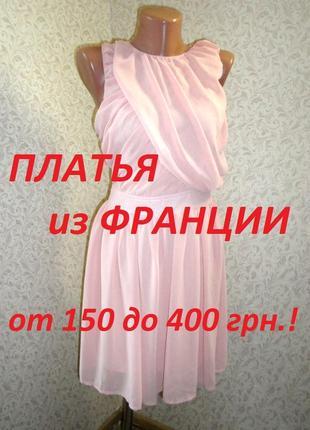 Большой выбор платьев!  платье р.12