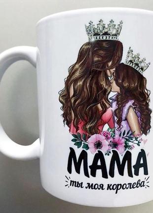 Чашка для мамы подарок