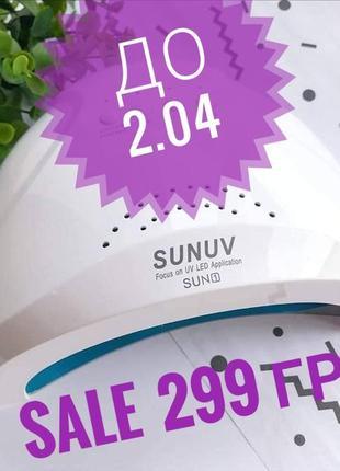 Лампа sun 1 от sunuv старая цена 559 грн