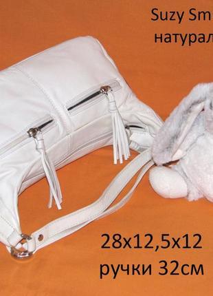 Кожаная сумка suzy smith англия