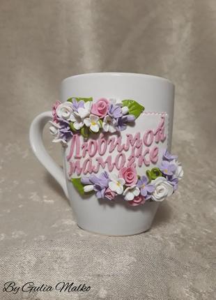 Подарок чашка для любимой мамочки