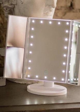 Акция! всего 330 грн. тройное зеркало для макияжа с лед подсветкой и увеличением.