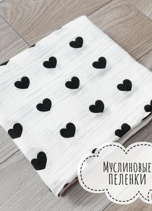 Муслиновая пеленка сердечки 110х110см