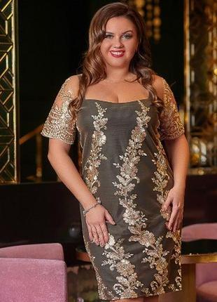 Супер нарядное платье золото гипюр сетка