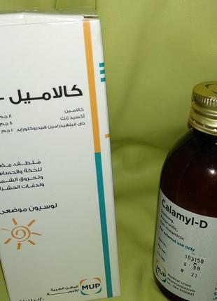 Лосьон calamyl-d лучшая помощь ветрянка, дерматит, солнечные ожоги