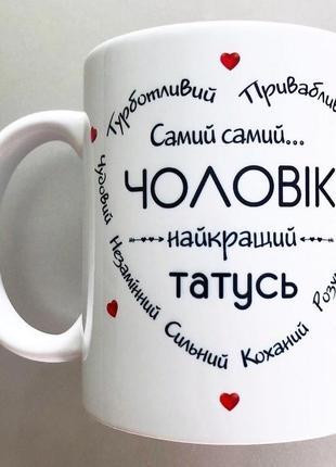 Подарок чашка любимому человеку парню мужу чоловіку2 фото