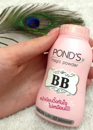 Тайская bb magic powder pond's