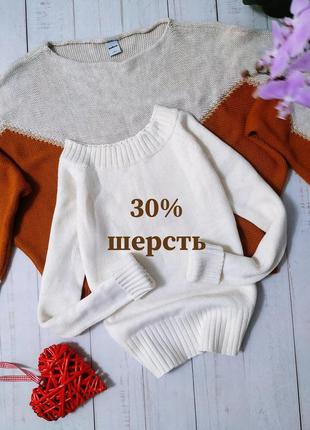 Молочный свитер шерсть bershka.