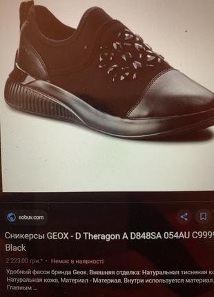 Кроссовки кеды cникерсы бренда geox
