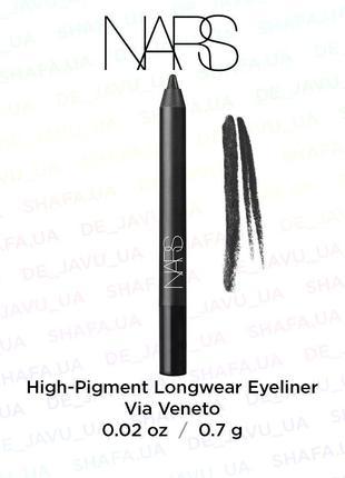 Гелевый карандаш для глаз / лайнер nars high-pigment longwear eyeliner via veneto