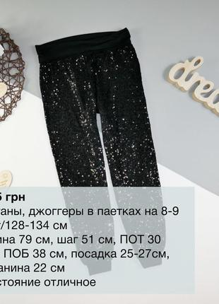Штаны, джоггеры в паетках на 8-9 лет/128-134 см