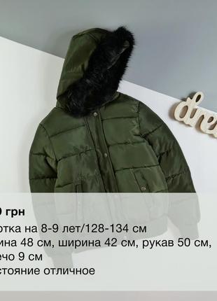 Демисезонная куртка на 8-9 лет/128-134 см