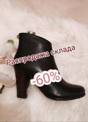 Распродажа склада, кожаные ботинки - 60%