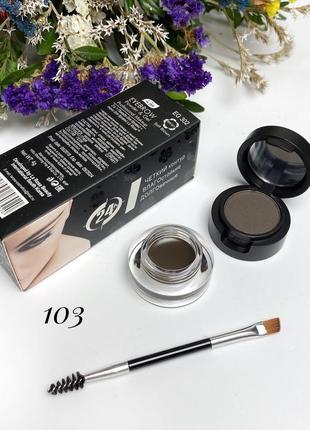 Помадка для бровей+тени+профессиональная кисть la rosa color my brows 103 к.1134