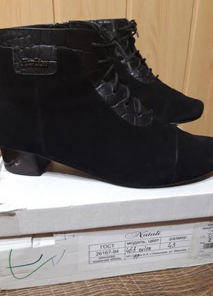 Демисезонные ботиночки на широкую ножку (очень широкую)