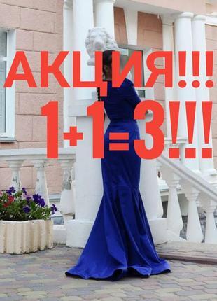 #розвантажуюсь акция !!! 1+1=3!шикарное синее платье фотосессия с длинным шлейфом, р.s