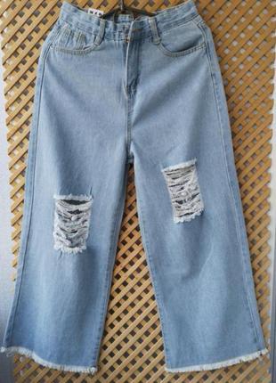 Светлые джинсы кюлотами