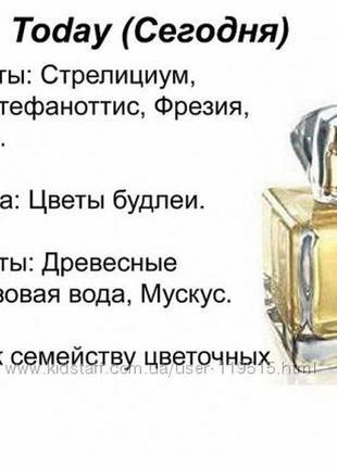 Парфюм today 100 ml. акция суперцена4 фото